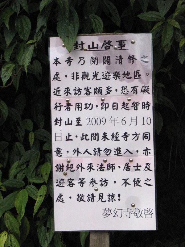 夢幻寺封山