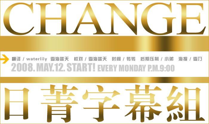 日劇]CHANGE