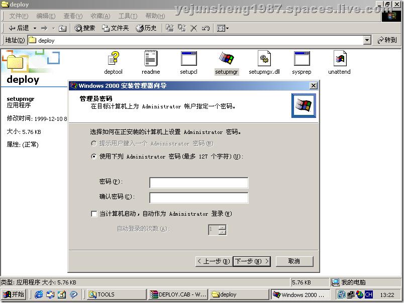 windows2000路由和远程服务.bmp192