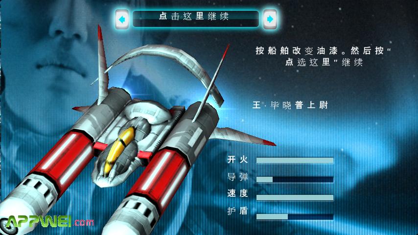 无重力战机 No Gravity v1.6.4 中文版 炫酷3D空战游戏