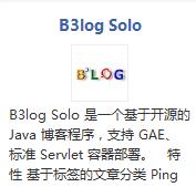 B3log Solo