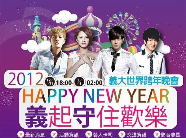 2012 台湾跨年演唱会 高雄跨年演唱会 义起守住欢乐
