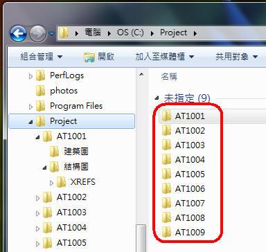 [祕技]有效提升工作效率 - 建立 AutoCAD 專案捷徑  Demo001