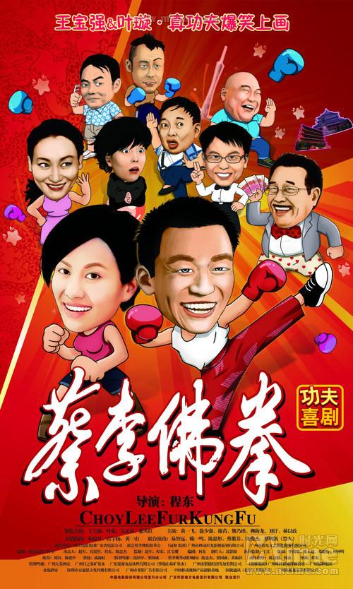 蔡李佛拳 2011王宝强 叶璇 吴孟达 作品