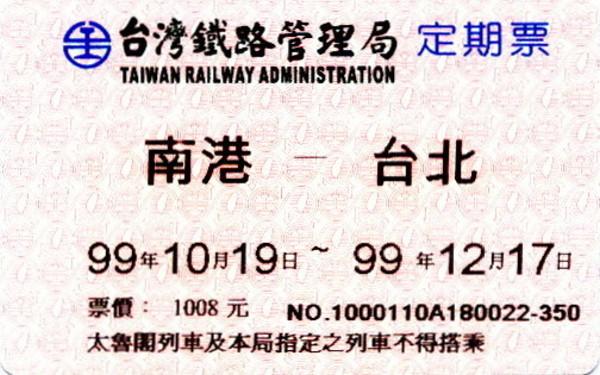 火車定期票