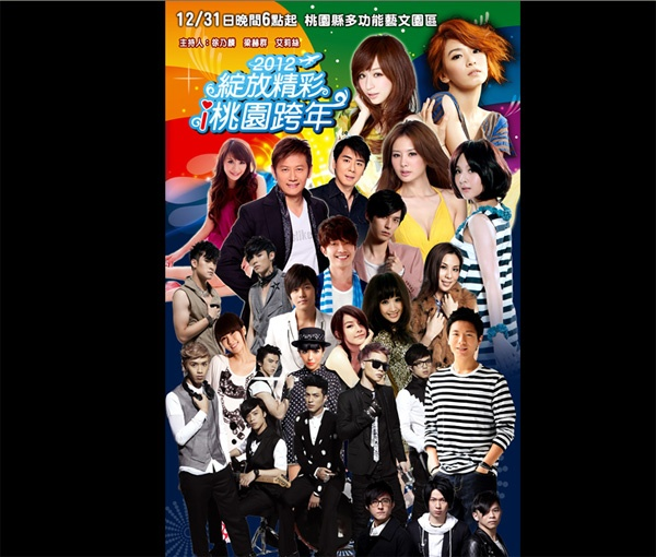 2012台湾跨年演唱会 桃园跨年演唱会 绽放精彩i桃园跨年