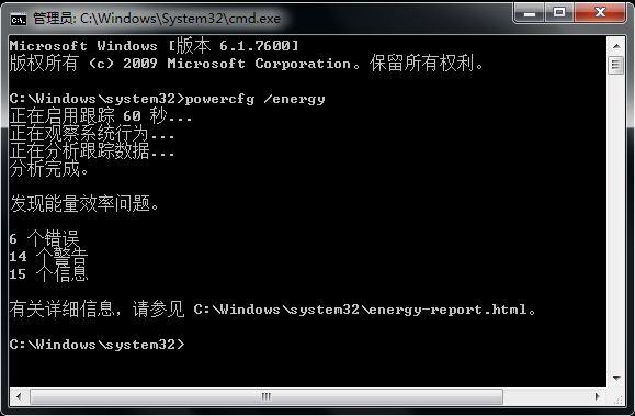 Windows 7技巧:电源效率诊断报告