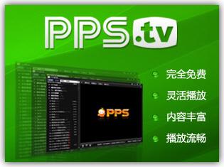 PPS网络电视去广告VIP版下载(可看VIP视频)