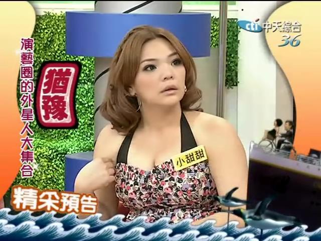 康熙来了20111202 演艺圈的外星人大集合 沈玉琳 郭惠妮 班杰 小甜甜 马国贤来了