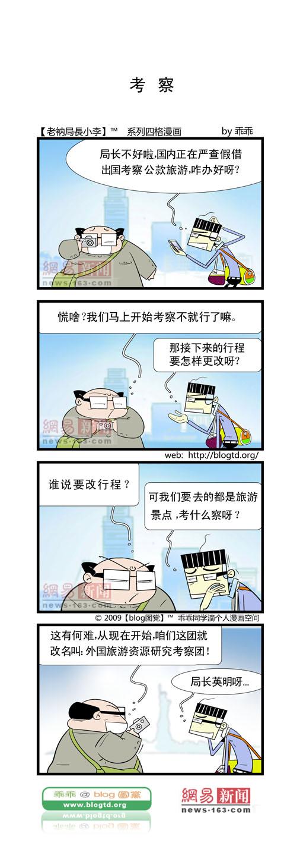 考察 - 乖乖@blog图党 - 【blog图党】