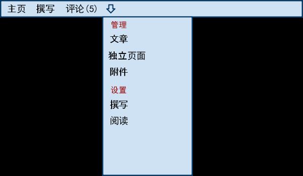 typecho新版菜单设计示意图