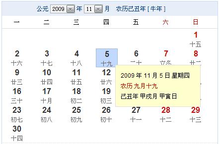 digital Chinese Calendar