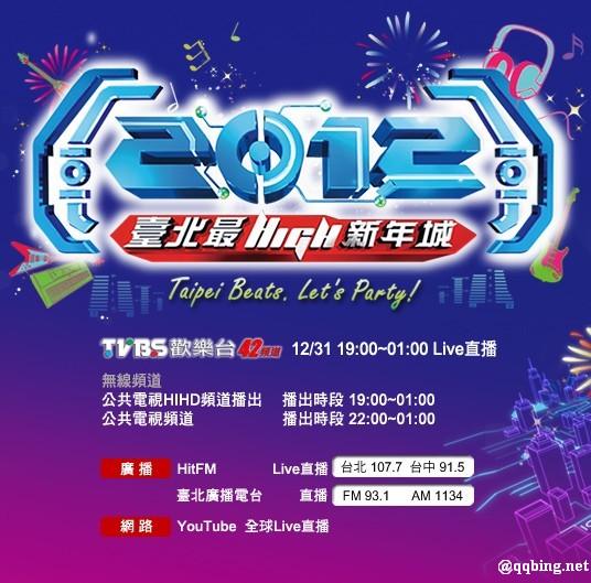 2012 台湾跨年演唱会 2012台北最HIGH新年城跨年晚会