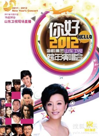 2012山东卫视跨年演唱会   在线观看
