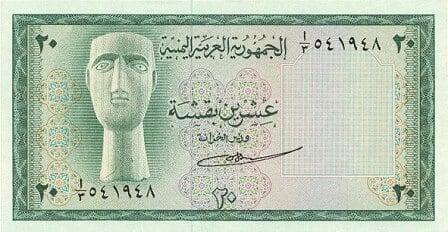 العملات اليمنيه النسخه الكامله 033.jpg
