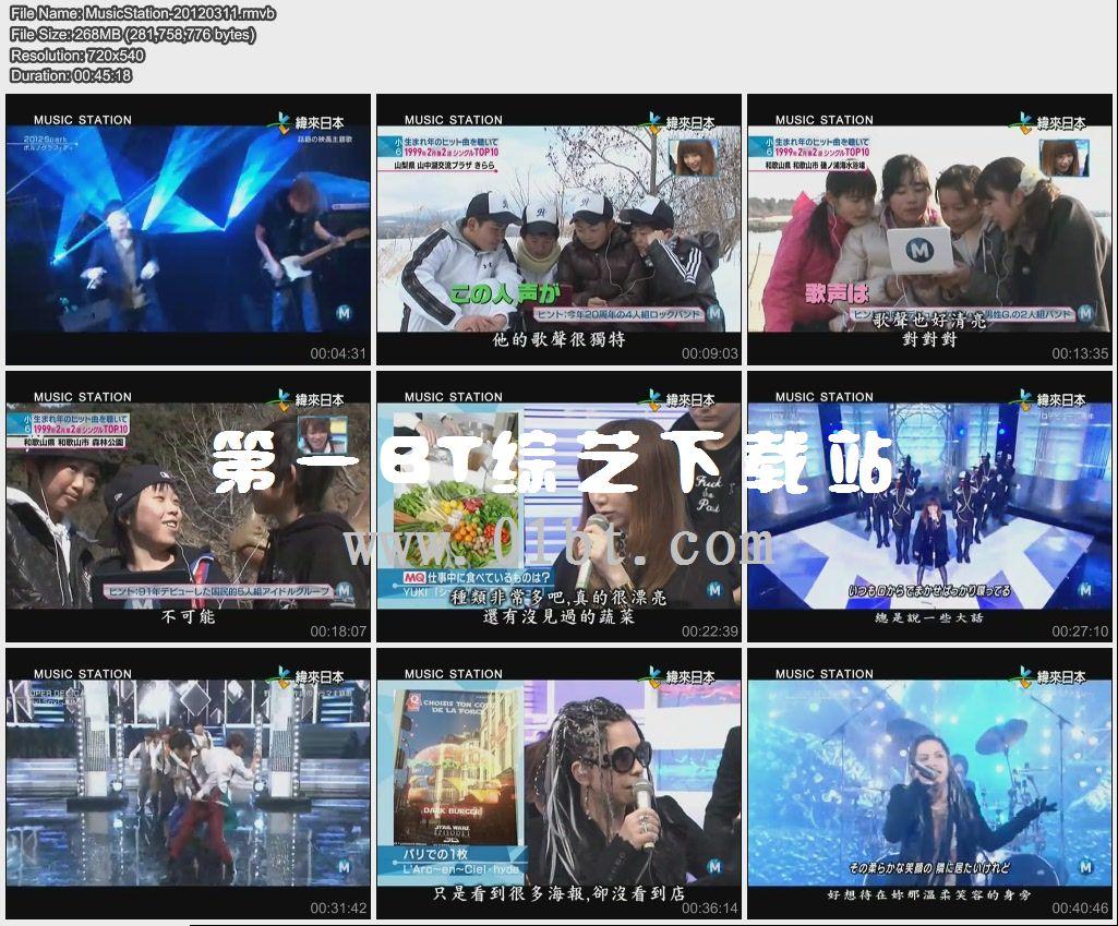 musicstation-20120311期下载
