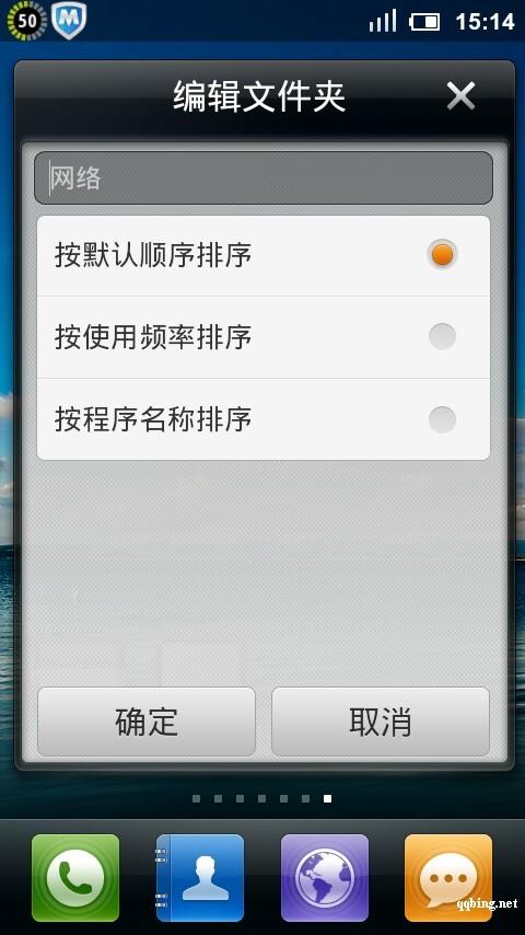 小米手机桌面图标整理妙招 MIUI 桌面分类 空格整理小方法