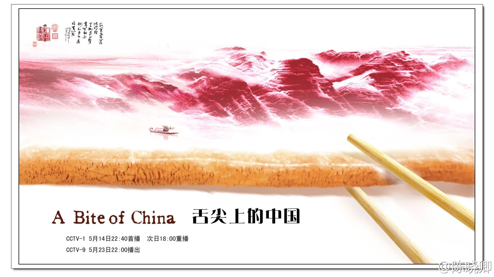 舌尖上的中国全集高清BT种子 在线观看