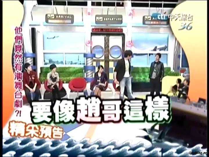 康熙来了20120106 他们竟然都会舞台剧? 赖雅妍 钱帅君 绿茶 彤彤 温昇豪来了