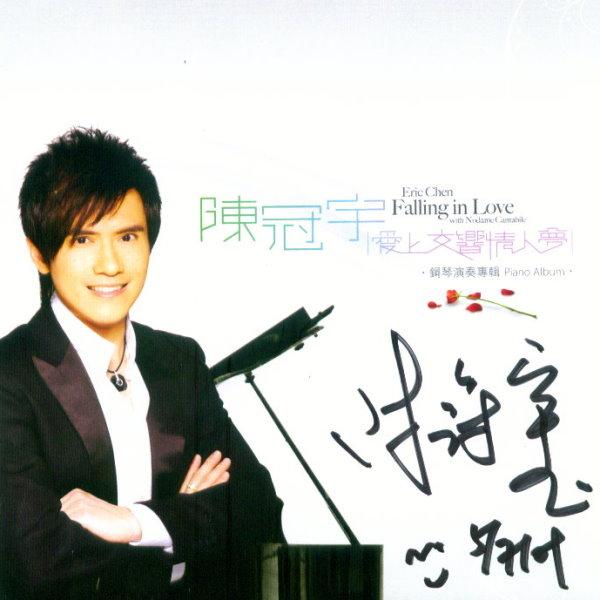 陳冠宇2009年鋼琴獨奏會