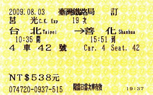 台北到善化莒光號火車票