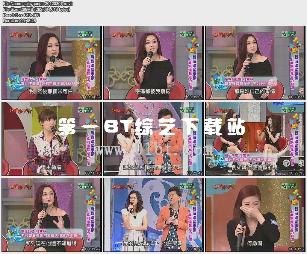 麻辣天后宫-20120307期下载