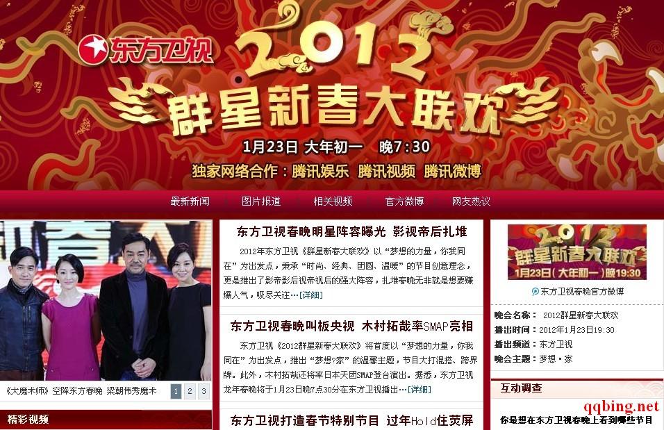 2012 东方卫视春节联欢晚会  2012群星新春大联欢