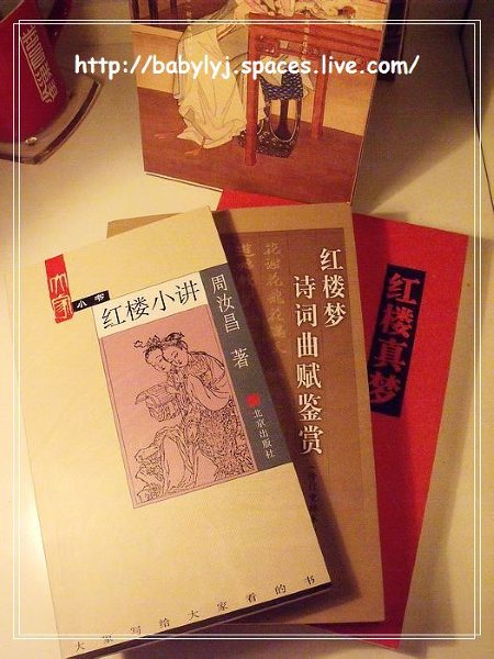 的红楼梦诗词曲赋鉴赏,我觉得喜欢红楼梦的都应该买一本看看,