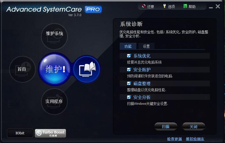Advanced SystemCare最新版V3.70下载+升级专业版注册码!