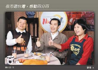 台湾旅游夜市成卖点 马总统表示让大陆观光客平均到各地夜市