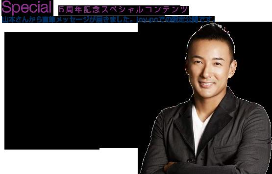 山本太郎先生及親筆訊息