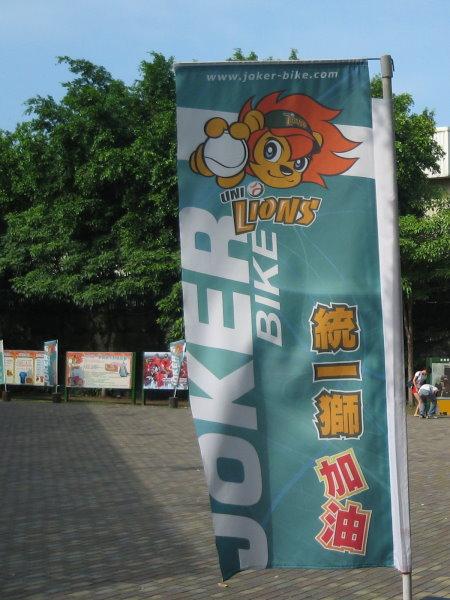 台南市立棒球場