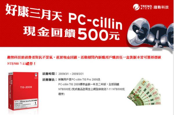 即日起購買PC-cillin Pro 2009或 PC-cillin pro 2009現金回饋500元