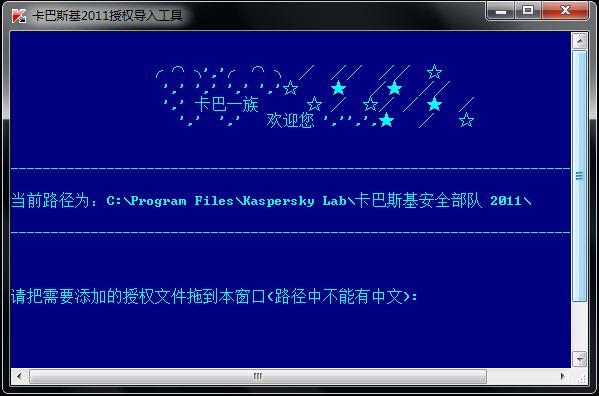 卡巴斯基2011导入授权文件KEY的方法