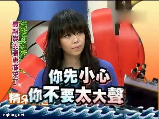 康熙来了20110511 最亲爱的张惠妹来了 -我最亲爱的