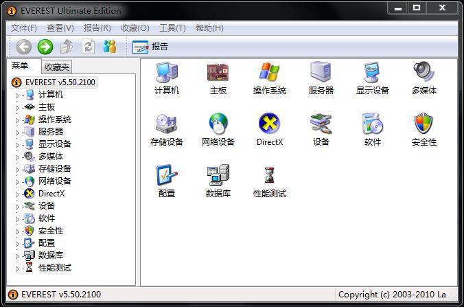 推荐:EVEREST Ultimate Edition V5.50.2100 简体中文版下载+ 可破解激活序列号