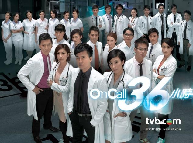 On Call 36小时 TVB最新医师主题剧 TVB新生代主演