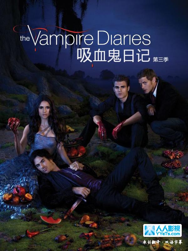 吸血鬼日记 第三季 中英双语字幕 免费迅雷下载