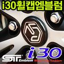 NẮP CHỤP LA ZĂNG MẪU EXOS I30 2012