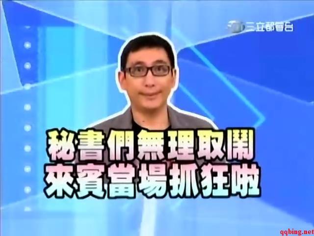 国光帮帮忙20110512  男人当心 女人正在给你挖陷阱PK帮帮忙秘书团有话讲
