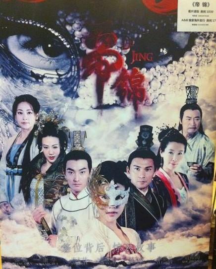 帝锦全集 2012 宫廷热播剧 安七炫 施艳飞 林文龙主演