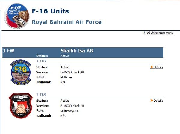 البحرين وسلاحها الجوى