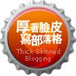 厚著臉皮寫部落格 - Thick Skinned Blogging
