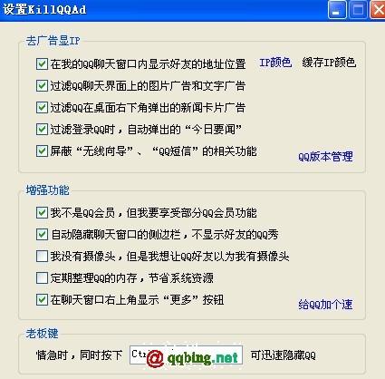 QQ2012 beta去广告显IP版本  killqqad V1.0.1.36