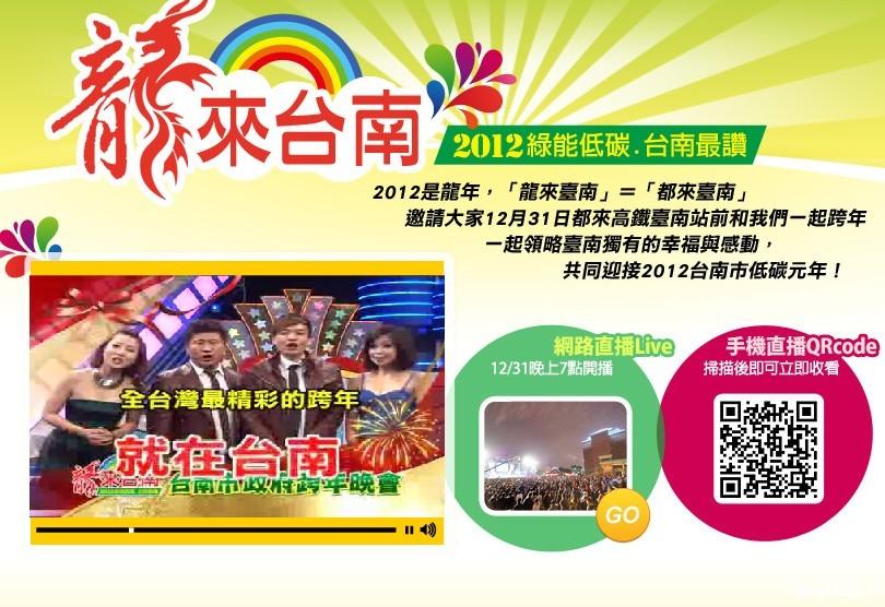 2012 台湾跨年演唱会 2012台南跨年演唱会  龙来台南跨年去