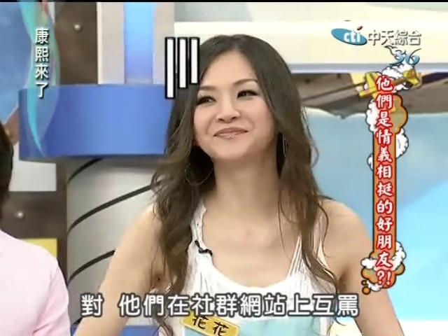 康熙来了20111212 他们是情意相挺的好朋友 赵正平大哥来了