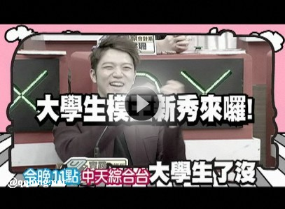大学生了没20120321向前辈看齐 大学生模仿新秀