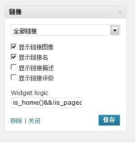 如何让WordPress的友情链接只在首页显示