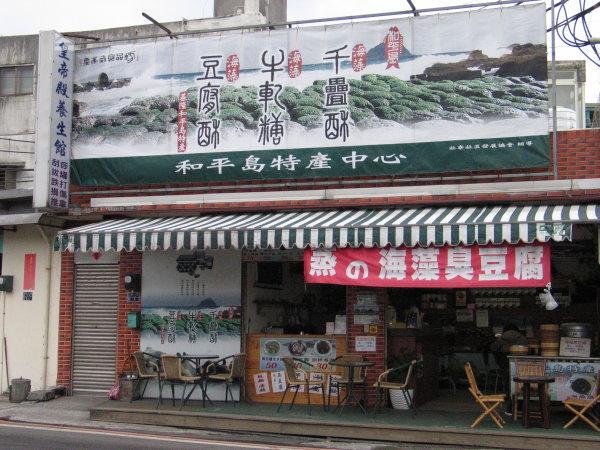海藻清蒸臭豆腐