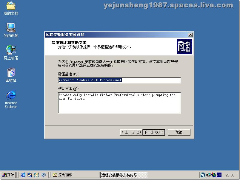 windows2000路由和远程服务.bmp213